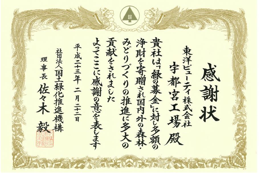 ★東証一部上場「株式会社ヤマダ電機 株式会社ハウステック  